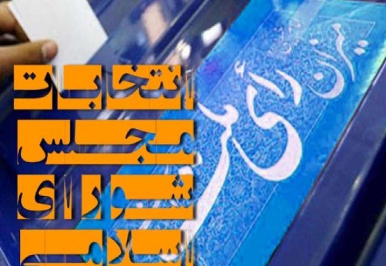 اعلام اسامی نهایی نامزدهای مجلس در حوزه غرب استان هرمزگان خبر کیش