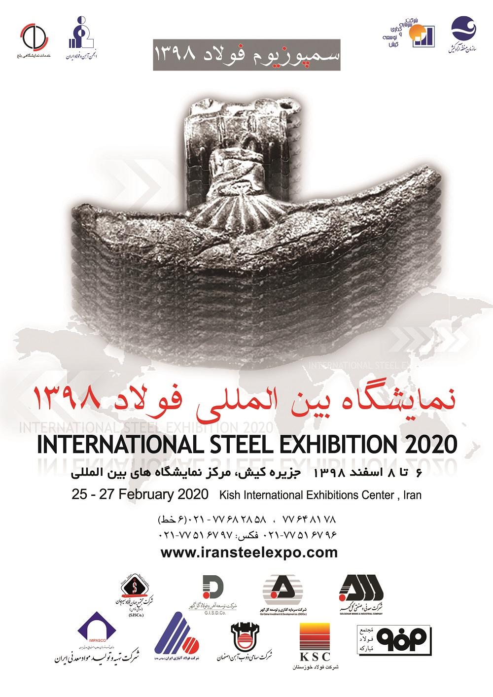 جزیره کیش میزبان بیست و دومین سمپوزیوم فولاد و نمایشگاه بین المللی فولاد خبر کیش